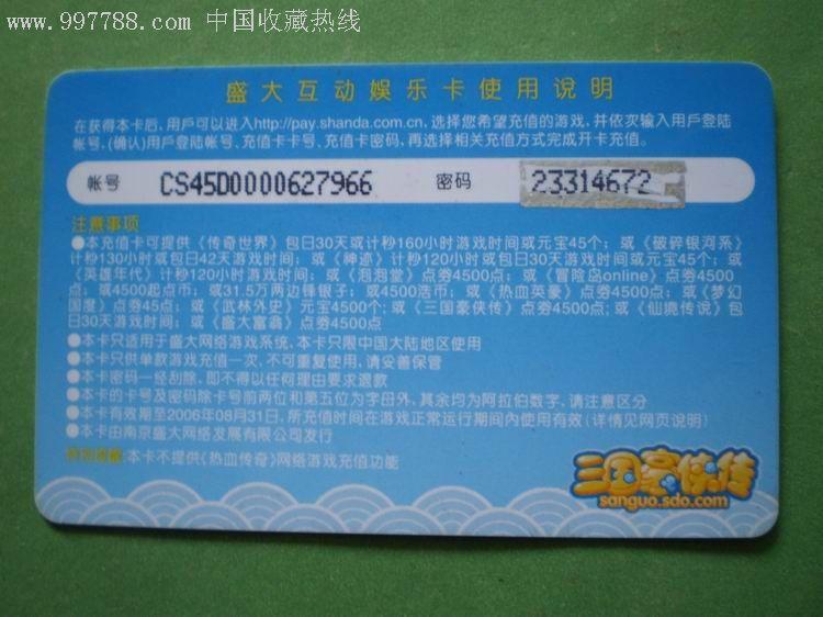 盛大互动娱乐卡(45元)