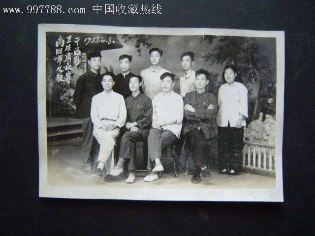 南阳市文教卫生肃反干留影图片