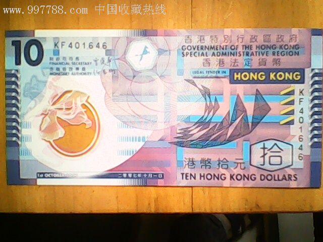 全新中国银行香港10元塑料钞一张