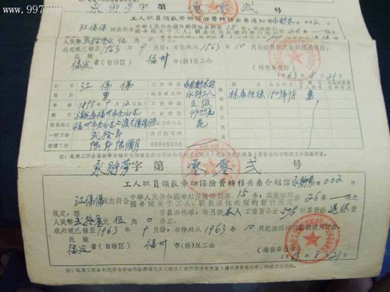 来源:互联网  2018年6月19日 - 发文机关: 山西省人民政府 成文
