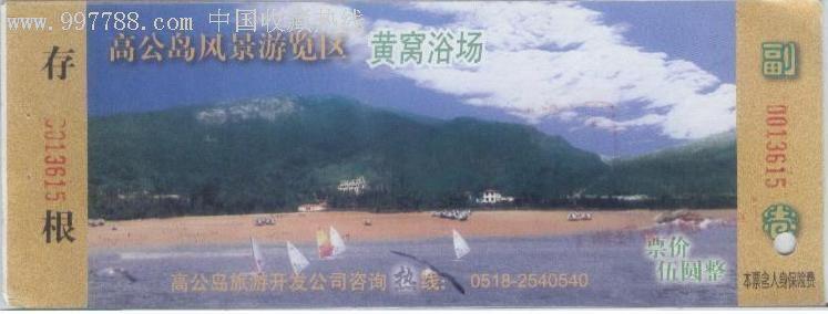 连云港高公岛风景游览区-旅游景点门票--se8268654
