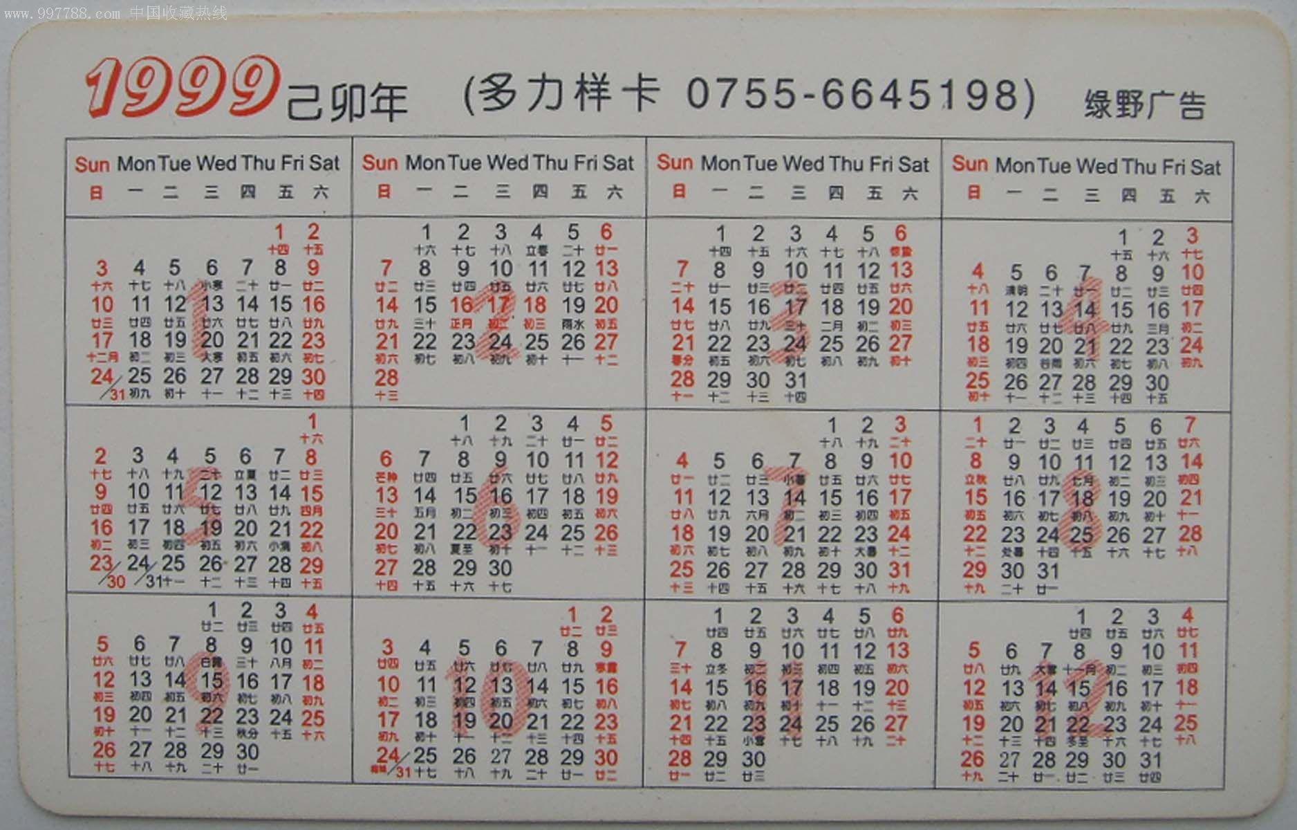 [冲四钻特价]福州电信局1999己卯兔年年历卡