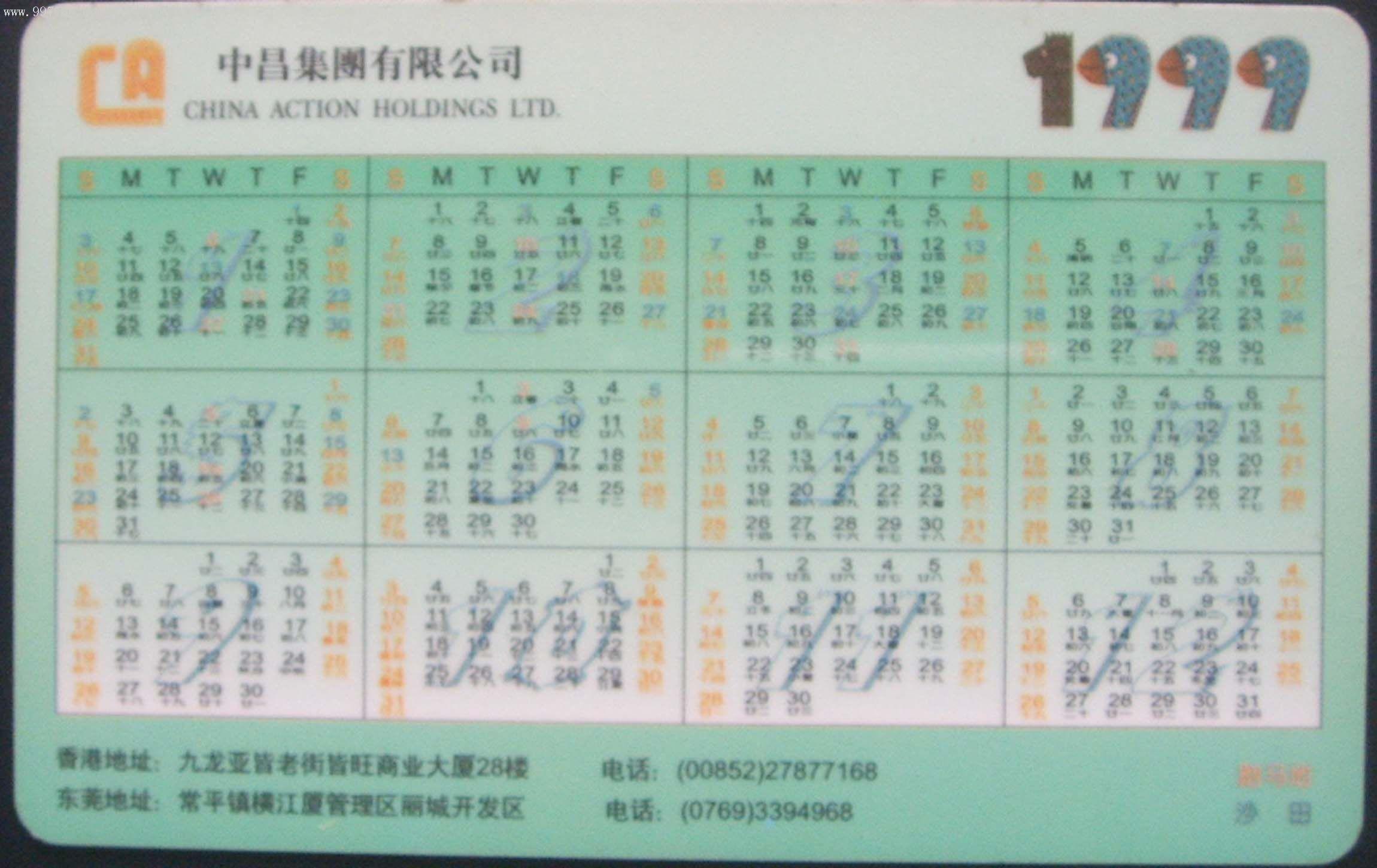 香港中昌集团有限公司1999年年历卡