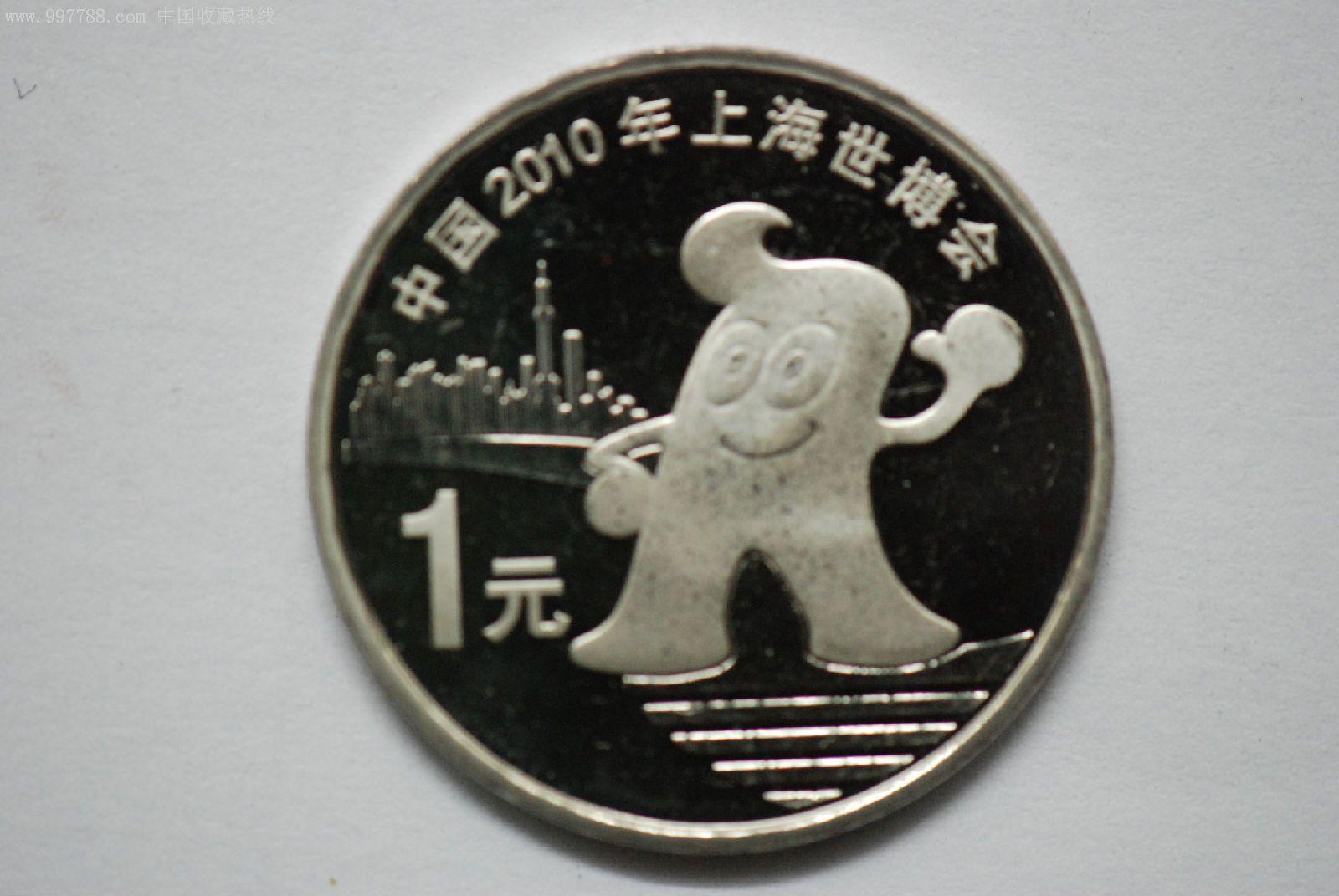2010世博会纪念品_2010年上海世博会纪念币-普通纪念币-7788收藏__收藏热线