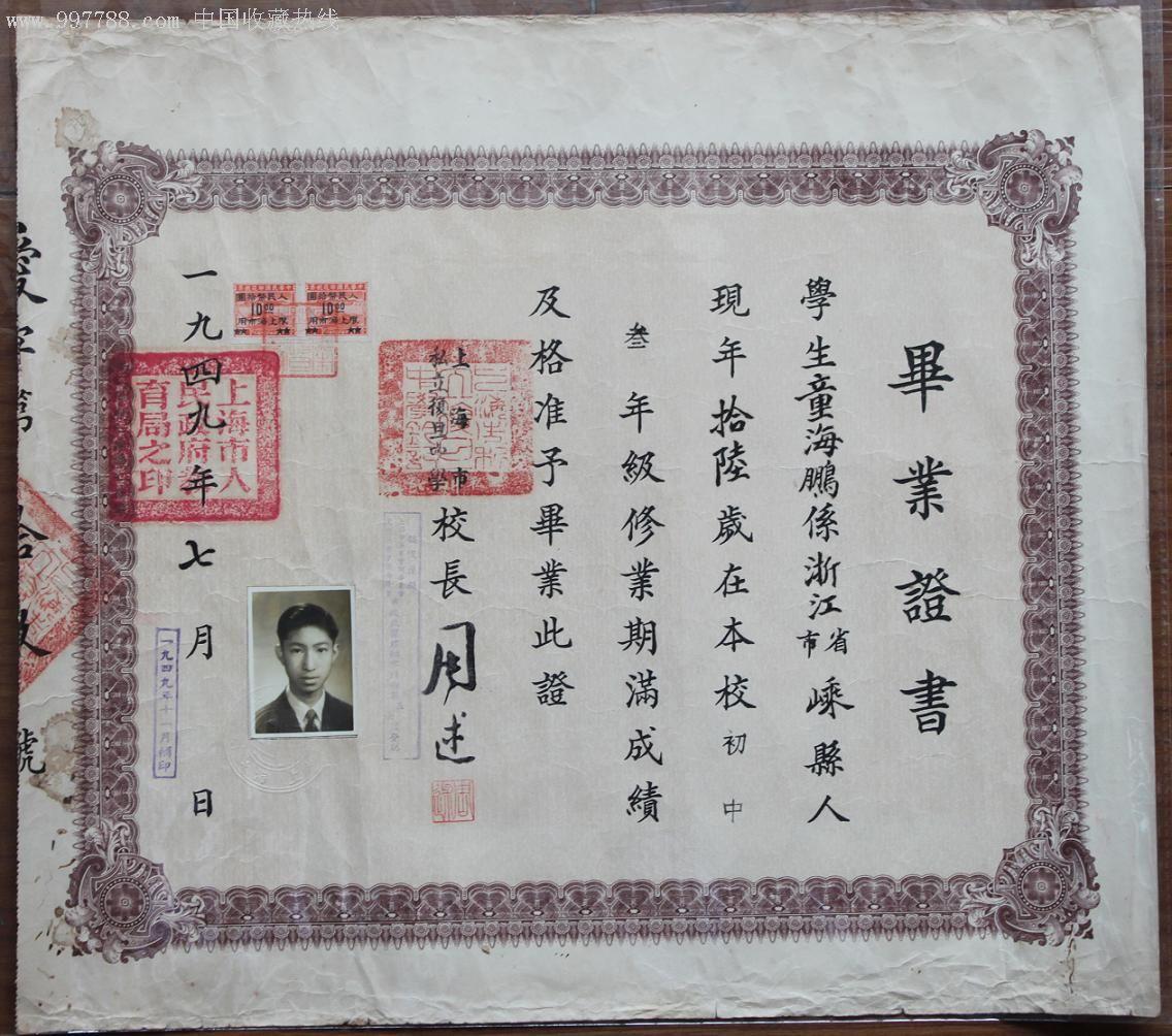 49年上海私立复旦卡通毕业初中,贴改值税票2张,40厘米中学e证书图片