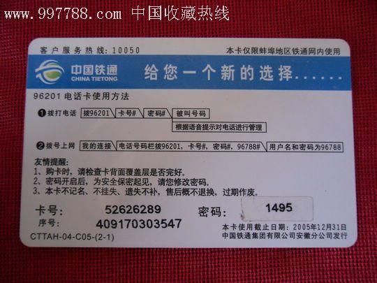 铁通_铁通96201卡
