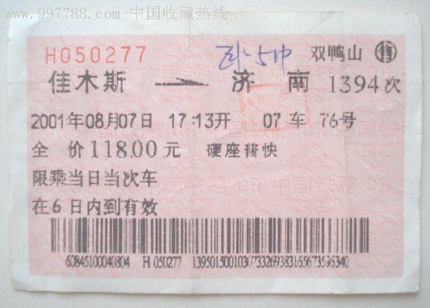 济南车票_2001年佳木斯——济南广告火车票