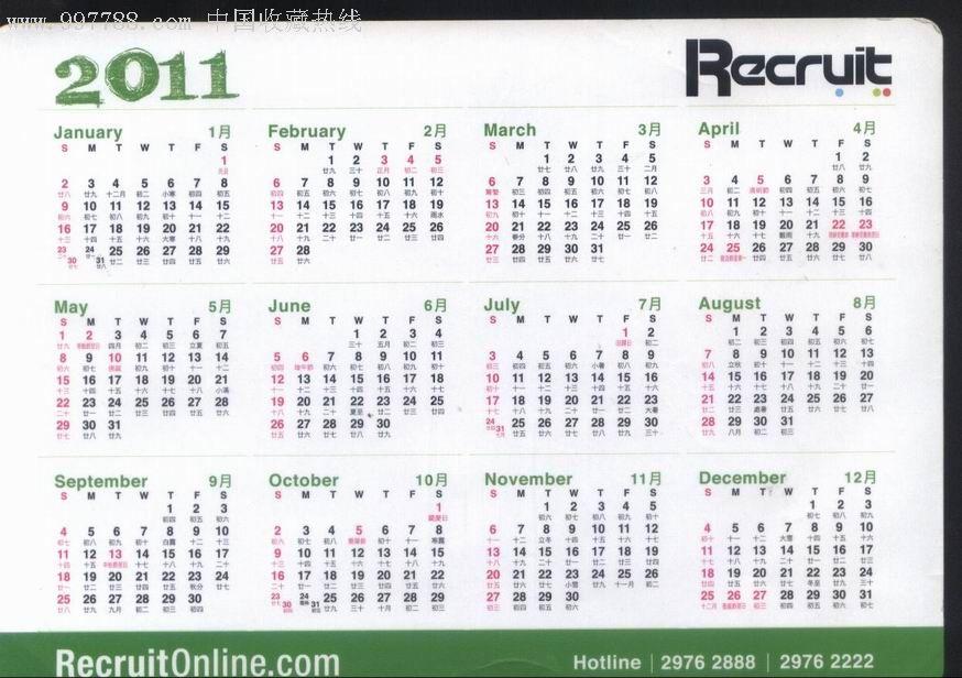 recruitonline,公司2011年大年历卡正背面图