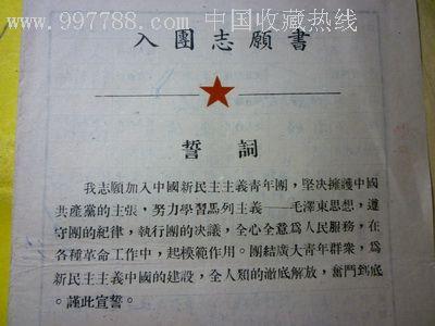 1952年江西入团志愿书-附申请书图片