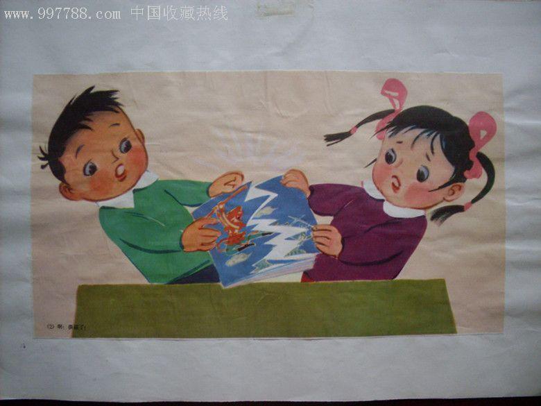 一套画得非常好的幼儿连环挂图《谁撕破了图书》(1978图片