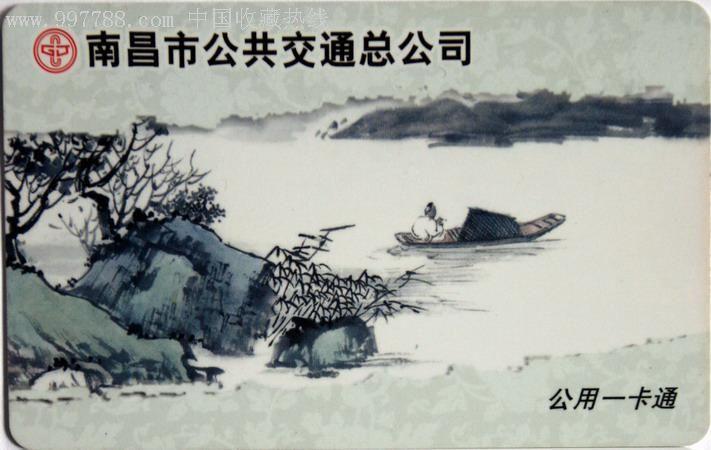 南昌公交卡-国画山水渔翁图