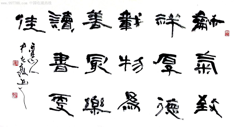 著名左笔书法家尹先敦四尺隶书横幅-名句图片