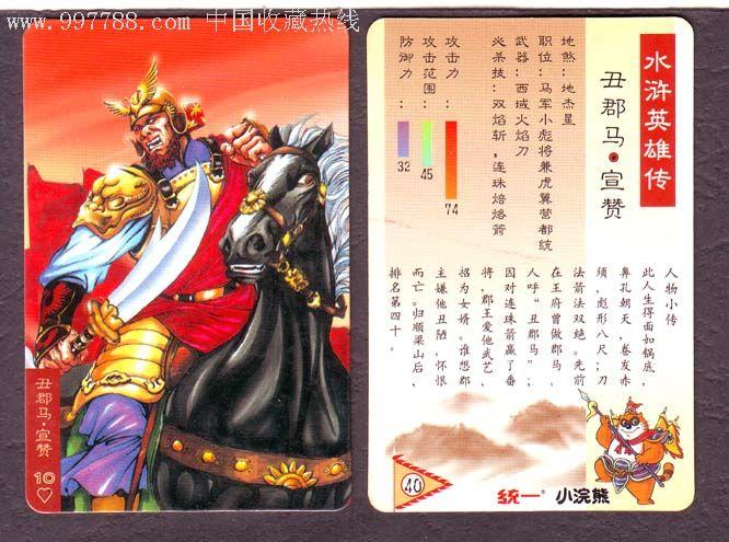 水浒传的故事名称_《水浒传》40丑郡马宣赞(6)