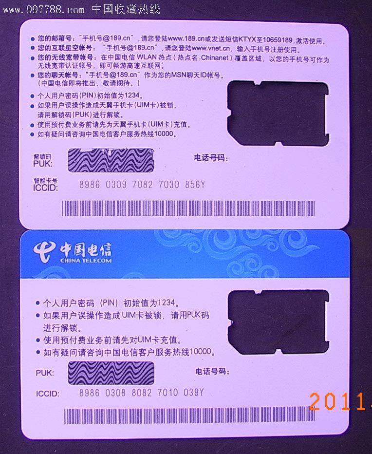 中国电信天翼互联网手机天翼手机卡(两张不同)