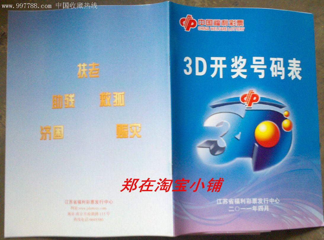 彩票号码册:江苏福彩2011年3d开奖号码表10本合售(全新)