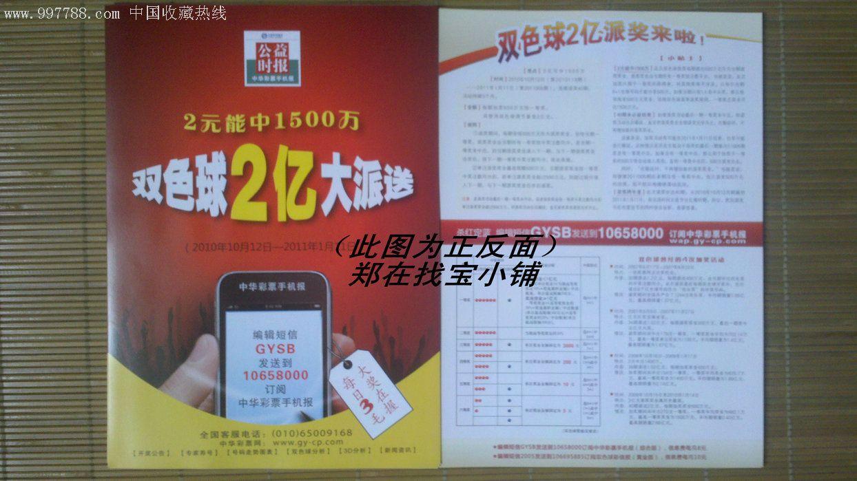 彩票宣传单:福彩双色球两亿大派送(全新)