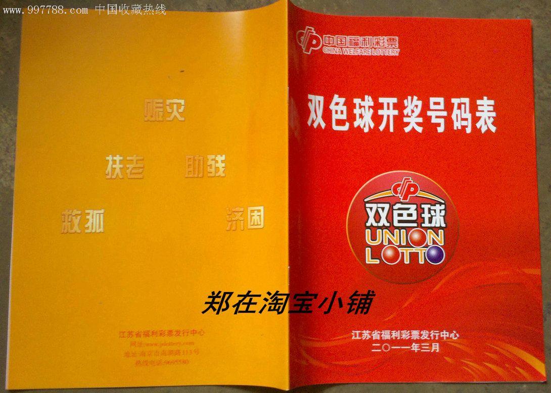 彩票号码表:江苏福彩2011年双色球开奖号码表(全新)