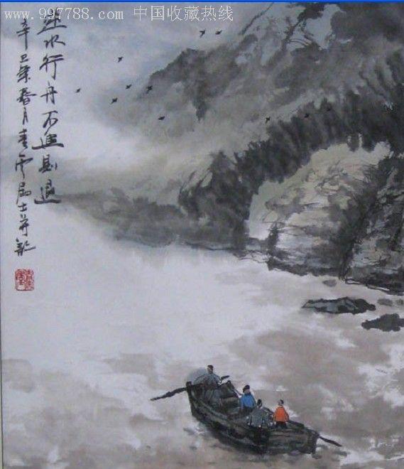 字画--逆水行舟(作者自查)图片