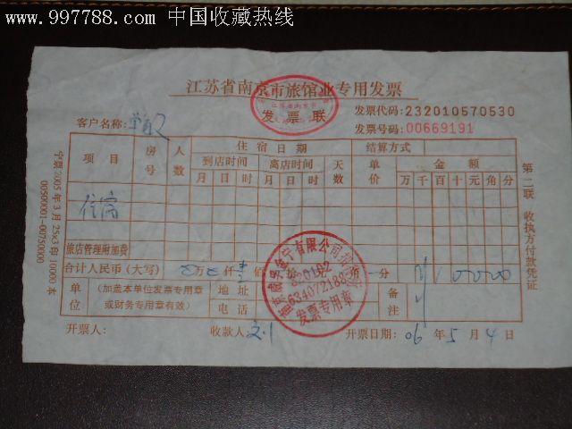 南京旅馆业发票