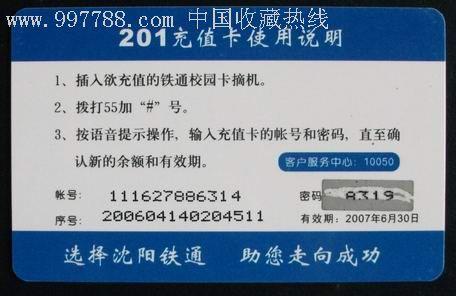 铁通_沈阳铁通201校园充值卡--青春正俏