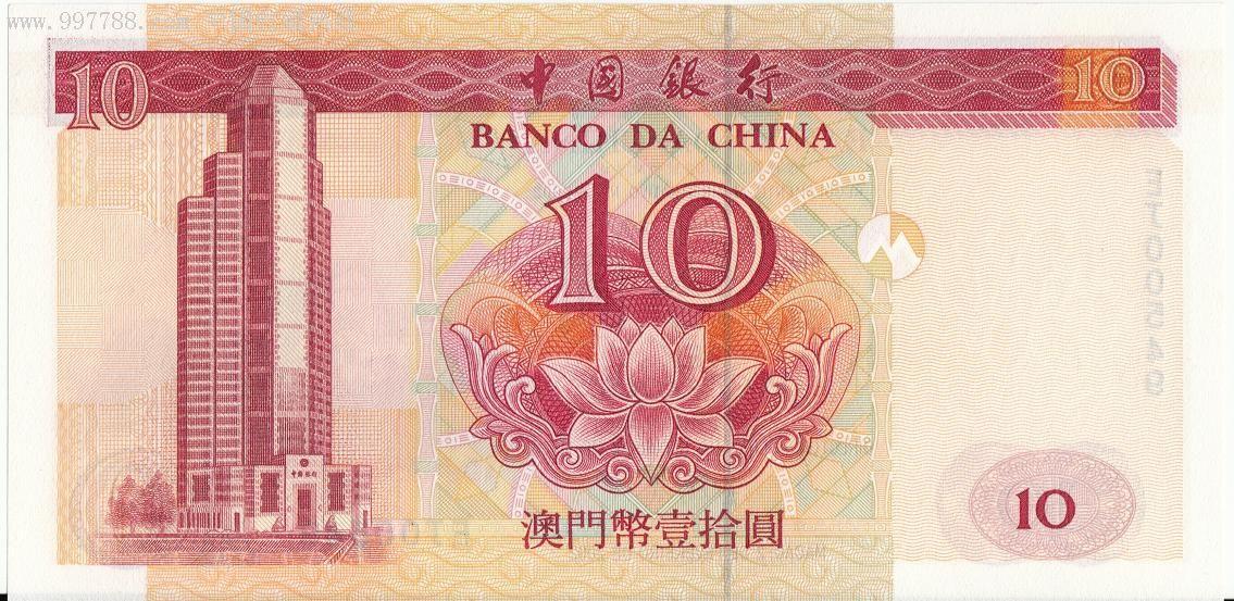 中国银行澳门币壹拾元2002-ej-00549