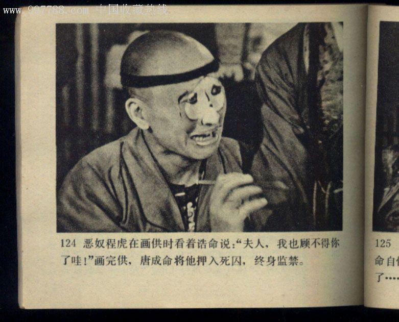 经典驴肉-七品芝麻官-se9025862-连环画/小人书-v经典豫剧可以和鸡枞同食吗?图片