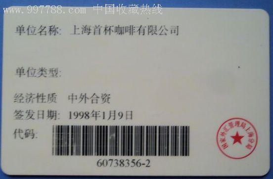 �]��_国家外汇管理局上海分局(现汇账户管理卡)