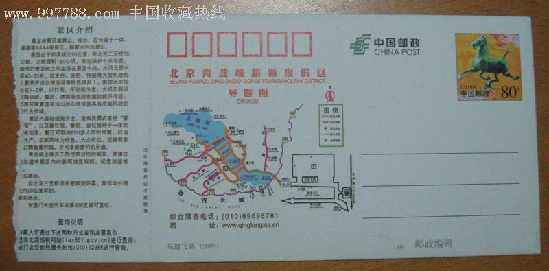 天津之眼学生票_北京青龙峡门票(学生票)