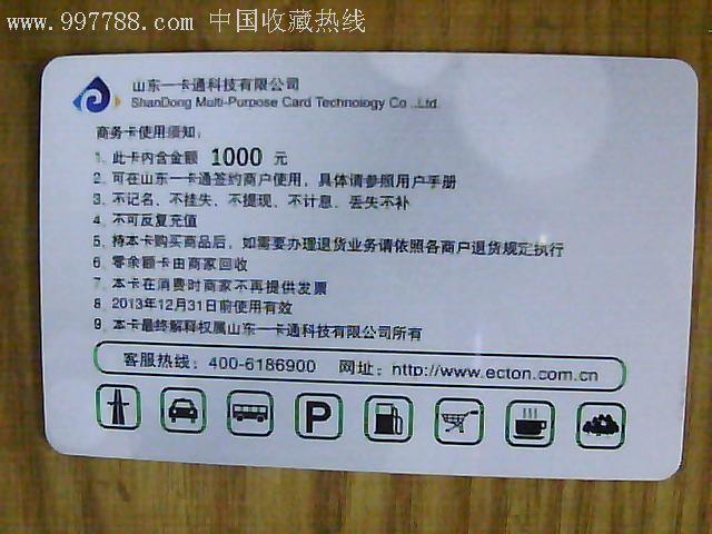 青岛山东一卡通商务卡使用范围 一卡通青岛哪里可以用图片