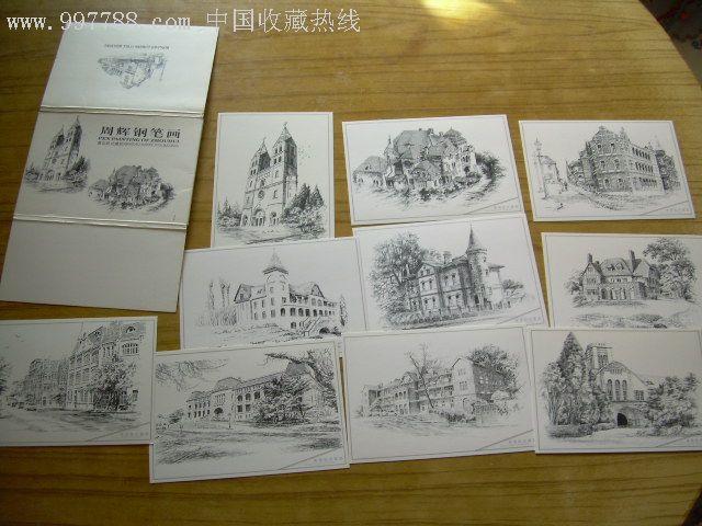 周辉钢笔画:青岛欧式建筑1