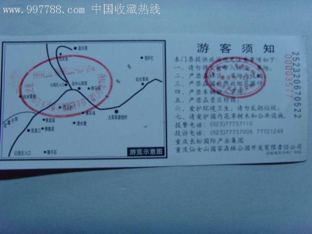重庆仙女山门票-旅游景点门票--se9225223-零售-7788