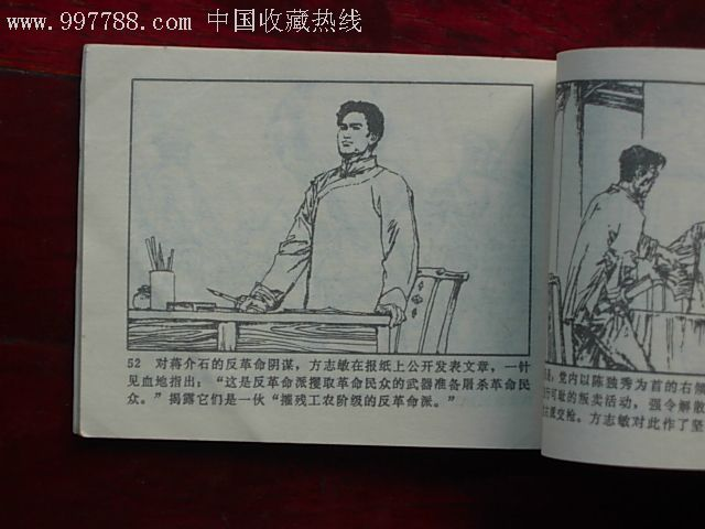 两条半枪闹革命_第5张_7788收藏__中国收藏热线