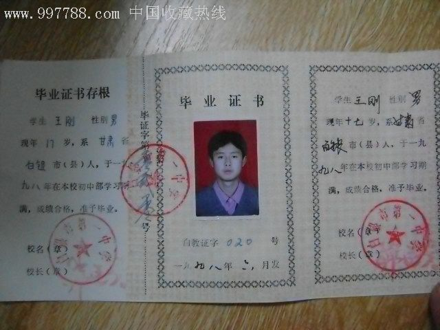 甘肃省白银市第一证书1998年初中年高中学4三毕业中图片