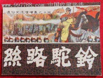 【丝路驼铃】--美品(se9417979)_7788旧货商城__七七八八商品交易平台(7788.com)