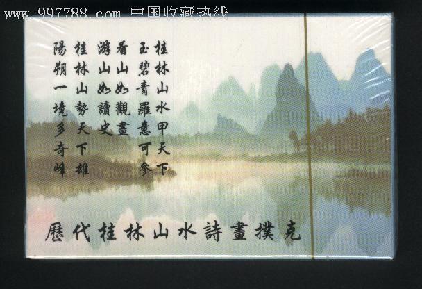 山水清音-論古典詩歌中的山水意象