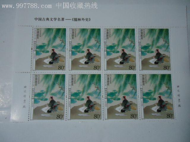 2011-5中国古典文学名著--《儒林外史》_价格68.图片