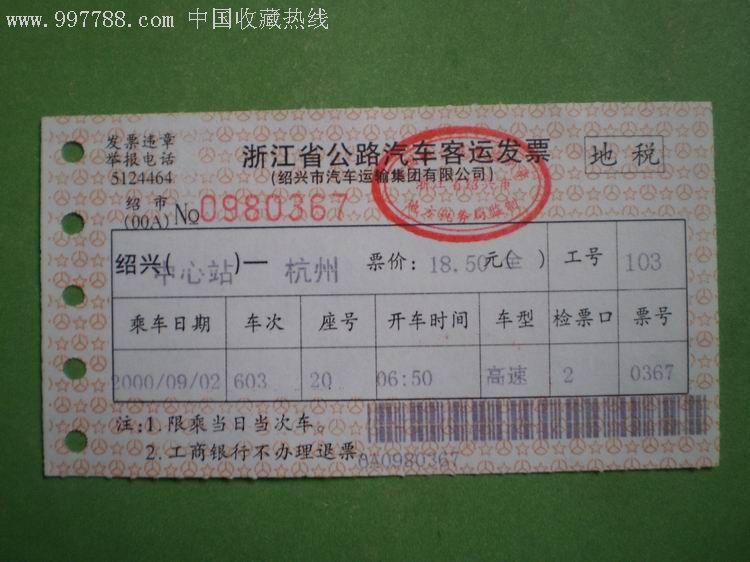 09.02】浙江省公路汽车客运发票:绍兴中心站-杭州