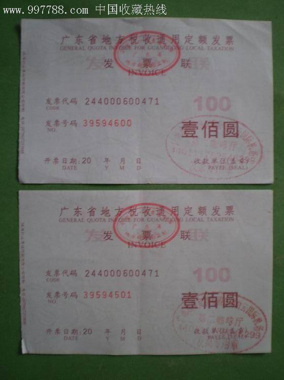 广东省地方税收通用定额发票(壹佰圆):2枚