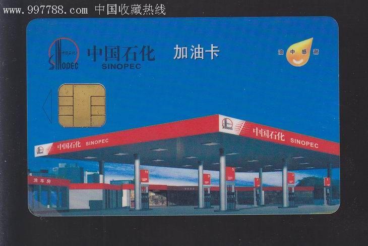 中国石化加油卡查询