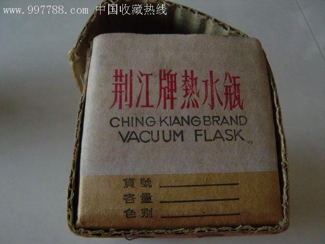 荆江牌热水瓶(新品)60年代图片