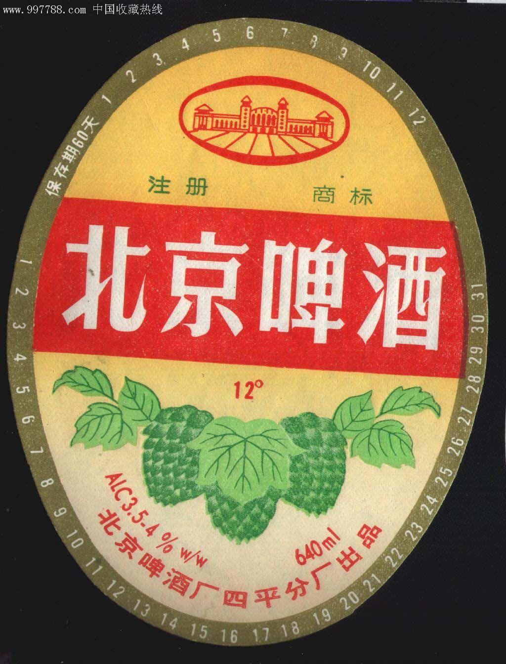 北京啤酒。北京啤酒厂四平分厂._价格10元_第1张_7788收藏__收藏热线
