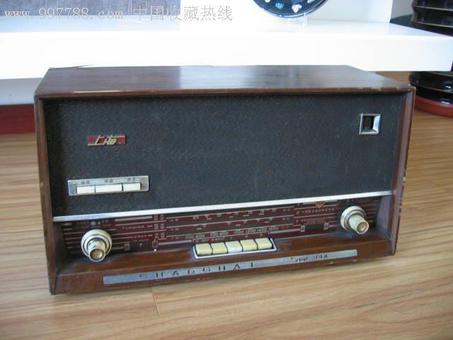 上广电的上海144电子管收音机