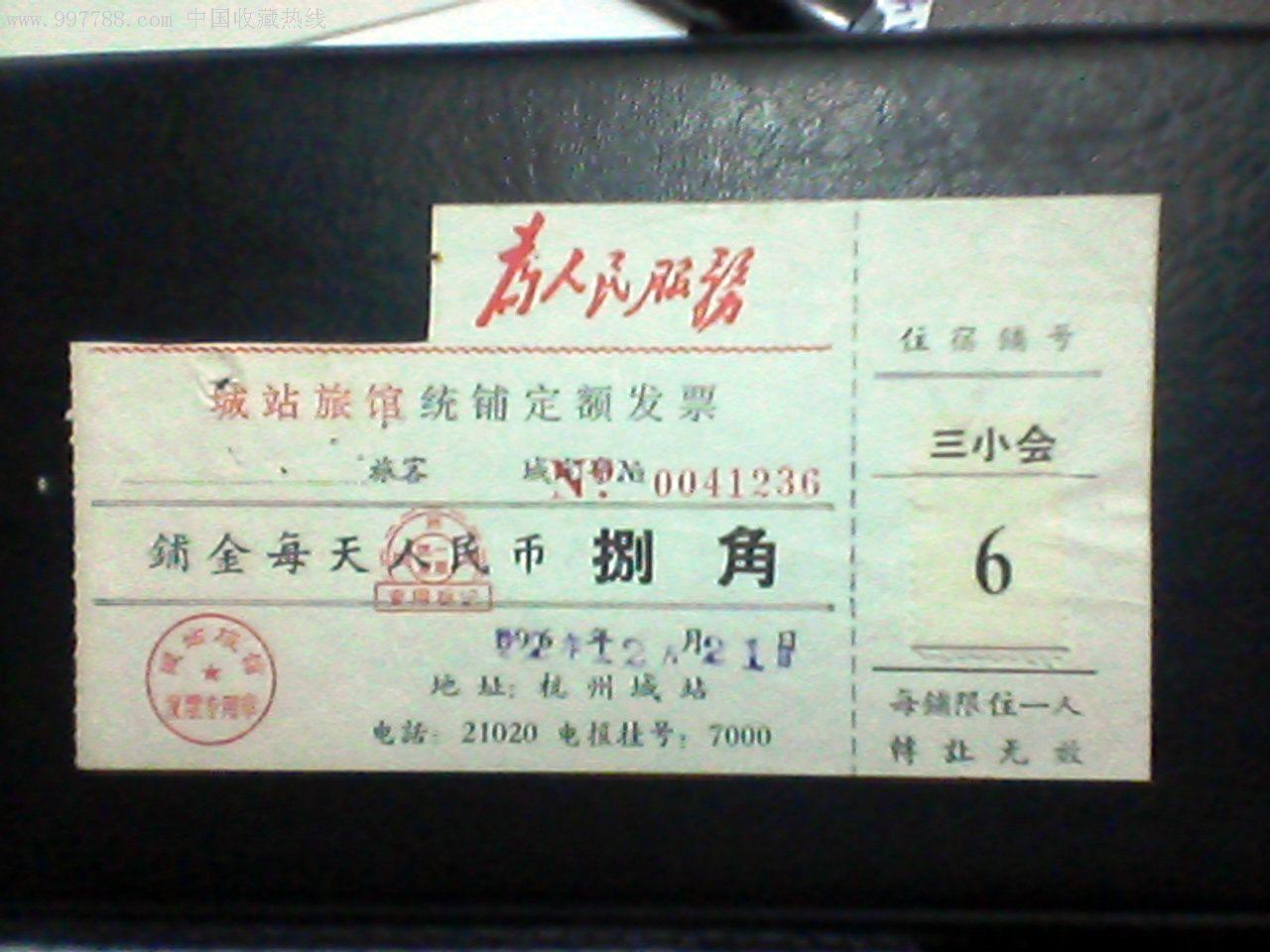 语录杭州城站旅馆统铺定额发票-贴铺号-盖双发票章_第1张_7788收藏