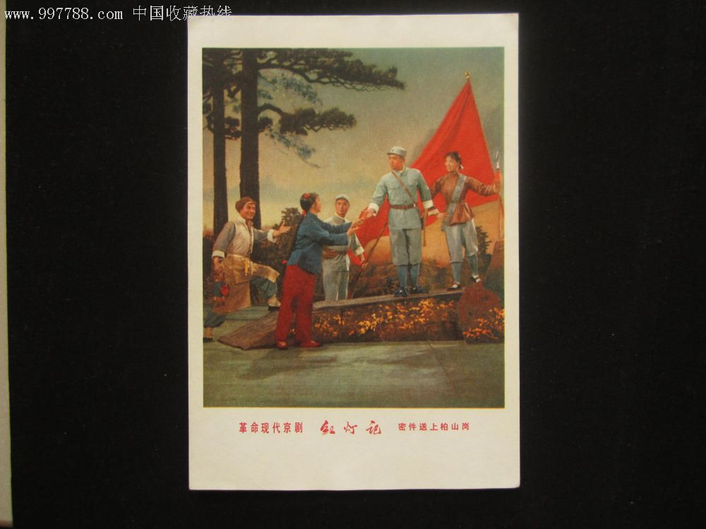 革命现代京剧红灯记---密件送上柏山岗(摄影剧照)9.8品