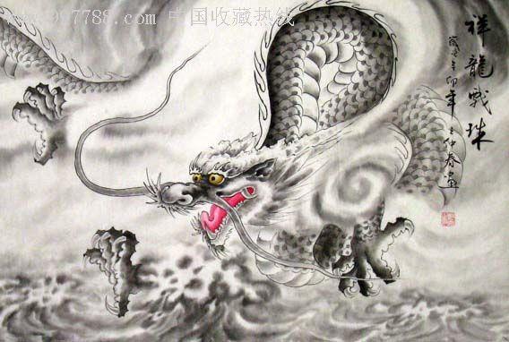 郑玄四尺工笔龙(祥龙戏珠)22036-花鸟国画原作--se图片
