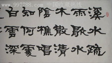 海派著名书法家(张森)隶书_价格1600.