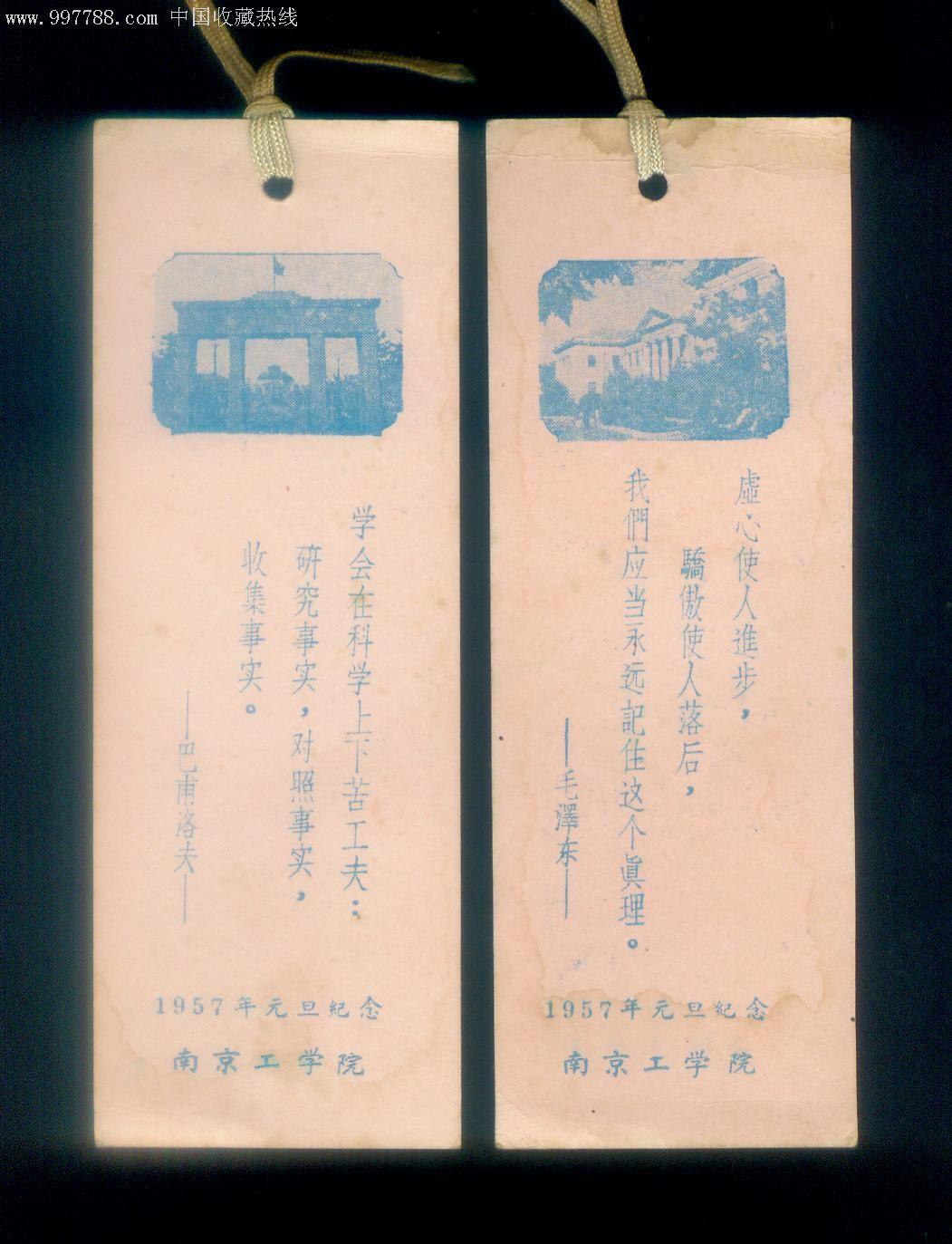 1957年精美书签年历--南京工学院1957年元旦纪念2枚合拍图片