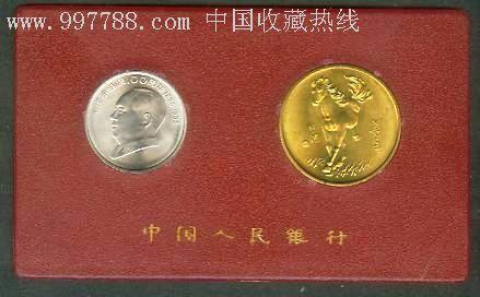 马年纪念章和毛泽东诞辰100周年纪念币