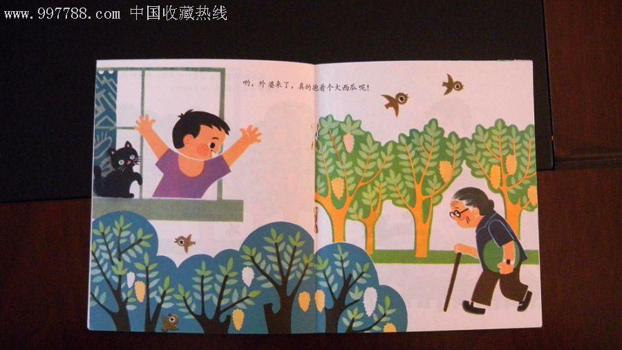 瓜瓜吃瓜--幼儿图画故事丛书图片