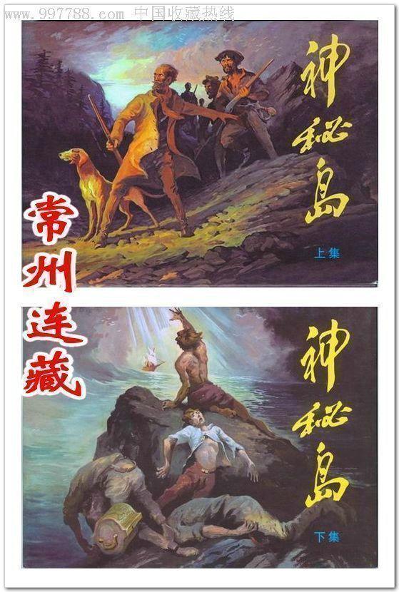 8折售--神秘岛(2册全)图片